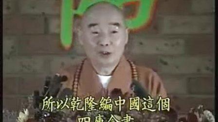 认识佛教-幸福美满的教育 6