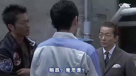 相棒第七季04  繁体中文字幕