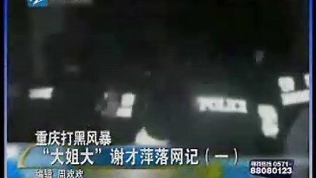 """重庆""""黑帮女老大""""谢才萍落网全过程。"""