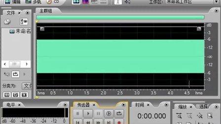 au6声音三要素-音调音色,音量,声音三要素