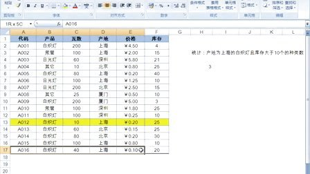 ExcelHome-Excel2007实战技巧精粹视频教程ExcelHome-11-Excel20