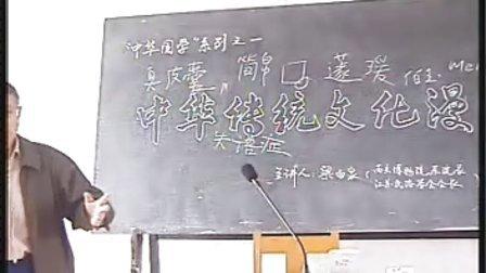 中华传统文化漫谈(二)