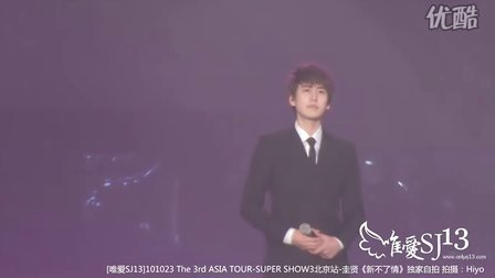 101023_The_3rd_ASIA_TOUR-SUPERshow3奎贤solo新不了情[唯