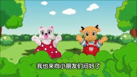 《你好》-龙宝《开心学慧乐》手偶剧