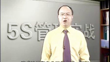 现场管理培训视频:黄杰《5S管理实战》--8