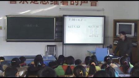 小学数学课例《一个数除以小数》(执教:高礼勇)