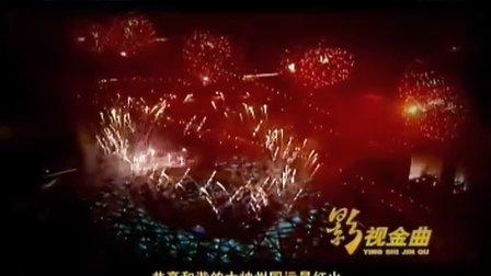 雷佳《领航中国》影视金曲MTV
