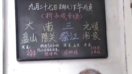 江津戏剧曲艺协会