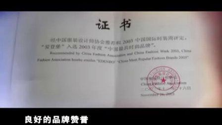 爱登堡20年铸就中国时尚帝国