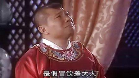 龙行天下之糊涂县令妙钦差05