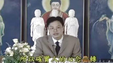 蔡礼旭老师《如何做一个真正如法的好人》-04