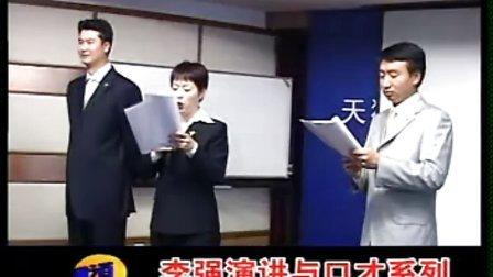 演讲与口才之讲师培训03——李强