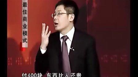 28林伟贤-最佳商业模式04