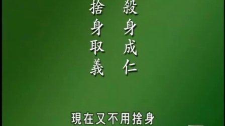 蔡礼旭老师《弟子规学习系列-承先启后 继往开来》-47