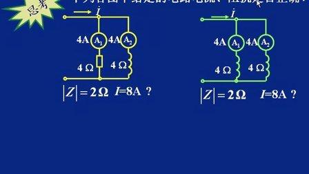 电工电子技术10