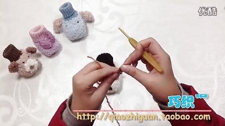 [巧织馆]零基础毛线编织教学——熊猫宝宝鞋配件 高清