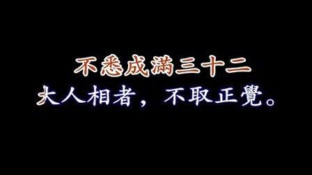 《佛说无量寿经》道证法师2
