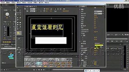 PrCS6基础教程第十课- 详解字幕面板(二)