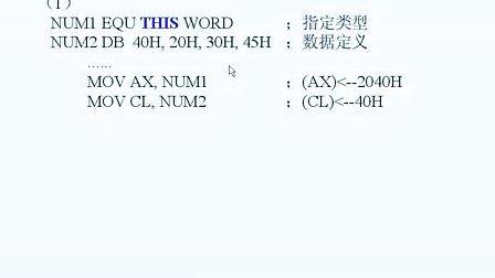 汇编语言18