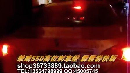 荣威550原装位霹雳游侠版高位刹车灯