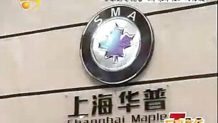 一览2009哈尔滨国际车展—【华普汽车】特别报道【车来车往-09哈尔滨车展】