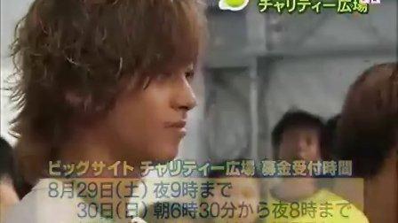 24時間テレビ  - 开头片断 - NEWS部分