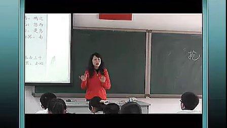 逍遥游教学视频高一语文课堂教学及说课视频