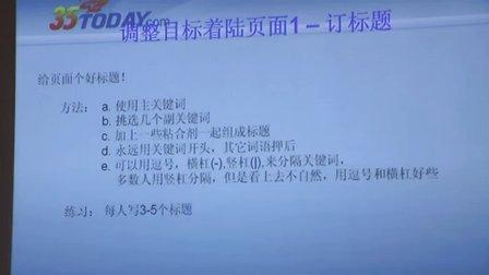 跑步机陈济民单仁网络营销同学互助会视频-8