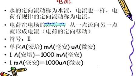 广州伟翔电脑维修培训教程第二讲:电子电路--想看更多视频请联系QQ:1350282331