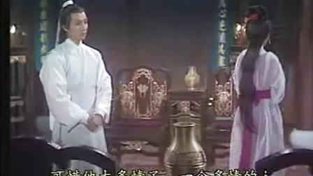 《陆小凤传奇之金鹏之谜》  08 B