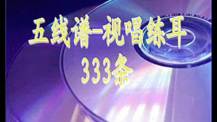 五线谱-视唱练耳333