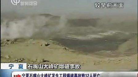 宁夏石嘴山大峰矿发生工程爆破事故12人