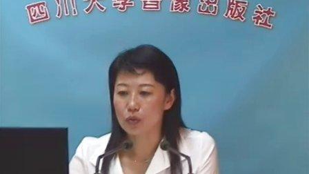 四川大学保健视频营养(李秀萍)