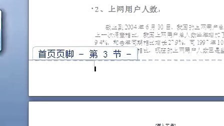 37长文档综合练习.标题一.styleref.分节.长文档编辑.插入目录.自动生成目录