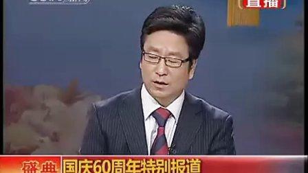 CCTV新闻-9 00 直播国庆阅兵_20091001_0909