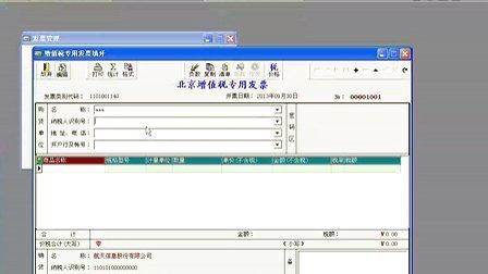 在发票开完后如何在开票系统中开具国税要求的发票列表清单 操作