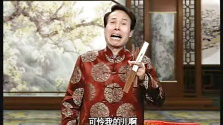 绍兴莲花落:鸾凤八宝钗(下)