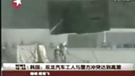 韩国镇压双龙汽车工人