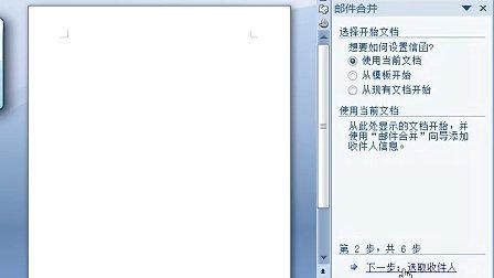 41邮件合并.选择数据源.插入字段.下一条记录.Excel字段.邮件合并