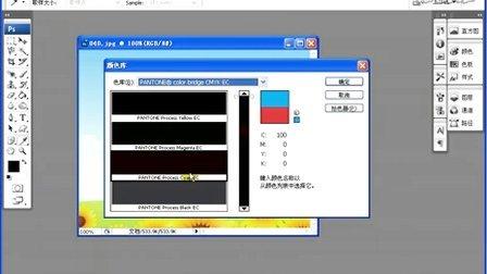 PS4p完全自学教程8设置前景色和背景色