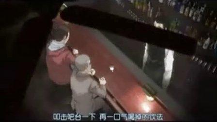 调酒师 03 -后悔的酒杯