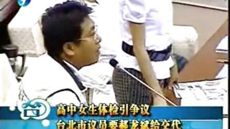 高中女生体检引争议台北市议员要郝龙斌给交代