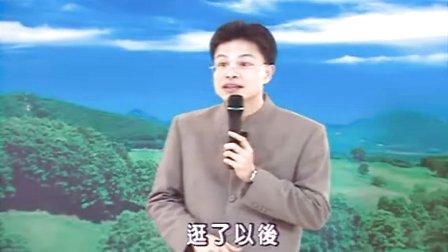 幸福人生講座-細講《弟子規》(蔡禮旭老師講述) 关于孩子的教育 关于做人 关于幸福人生 1041
