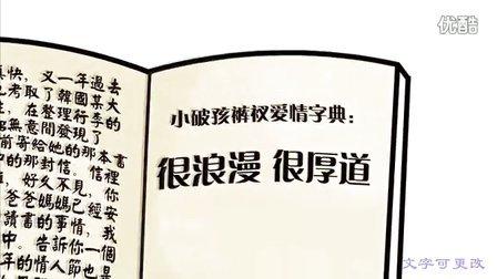 AE029小破孩婚礼预告婚庆片头
