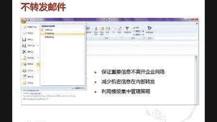 企业文档安全管理解决方案一:RMS介绍-联晋培训学院2009年7月22日