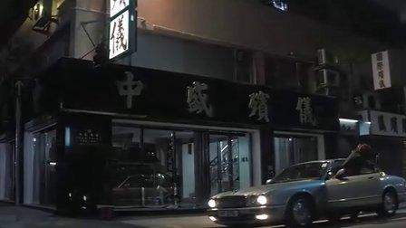 黑社会2以和为贵(粤语完整版,无删减)