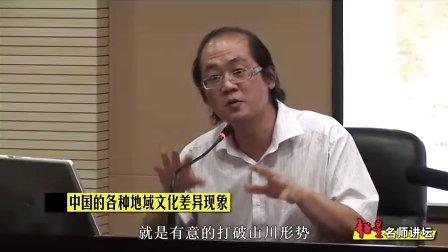 (胡阿祥)中国的各种地域文化差异现象(五)