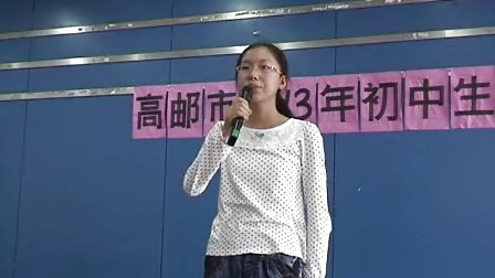 【学生活动】高邮市2013年初中生英语口语大赛视频(19)