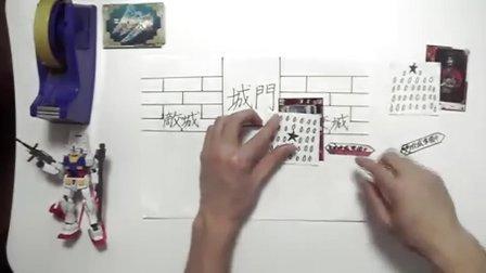 教学视频  攻城教学第一部(13)