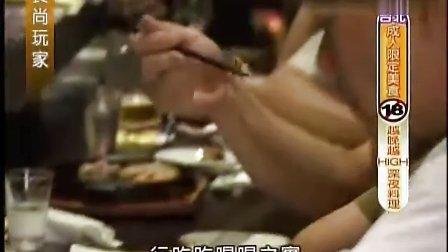 【食尚玩家】台北成人限定美食(四)